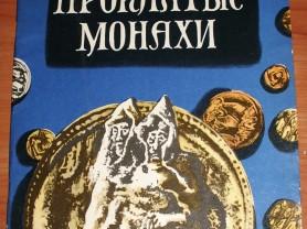 Венуолис А. Проклятые монахи. Легенда. 1982