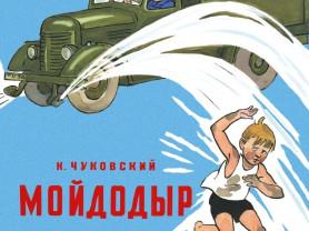 Чуковский Мойдодыр Худ. Узбяков