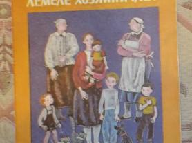 Лев Квитко Лемеле хозяйничает Худ. Дмитриева 1984