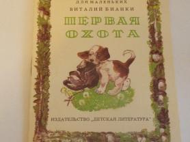 Бианки Первая охота Худ. Е. Чарушин отл.