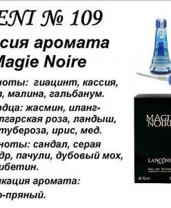 №109 Magie Noire (LANCOME)