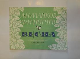 Майков Тютчев Весна, Левитан Перцов 1978