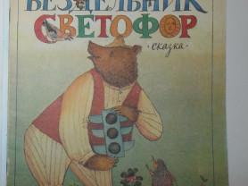 Михалков Бездельник светофор Худ. Федоров 1986