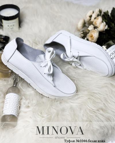Туфли №1044-белая кожа