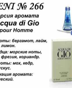 № 266 аромат направления Aqua di Gio (Armani).