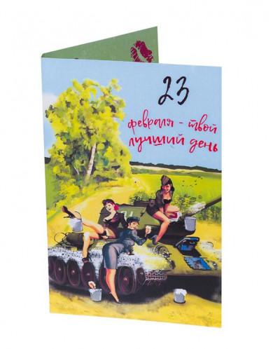 Открытка с леденцом с 23 февраля, открытки день