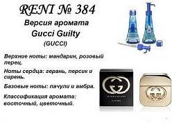 №384 Gucci Guilty (Gucci).
