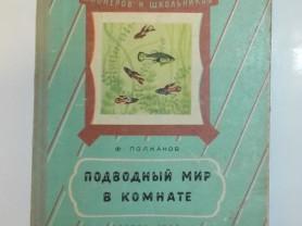 Полканов Подводный мир в комнате Худ. Булгаков