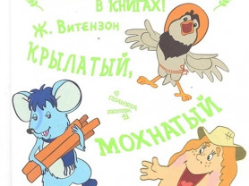 Союзмультфильм Витензон Крылатый, мохнатый да масл