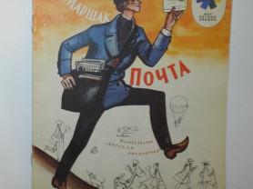Маршак Почта Худ. Лемкуль 1980