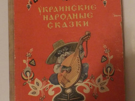 Украинские народные сказки Худ. Рачев 1954