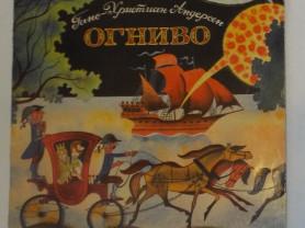 Андерсен Огниво Художник Чижиков 1972 г.