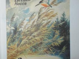 Носов Зимородок Худ. Бордюг 1986