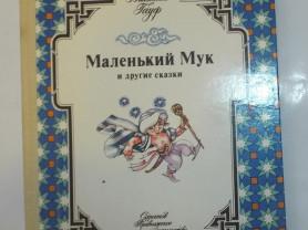 Гауф Маленький Мук и другие сказки 1988