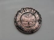 5 Копеек 1874 год ЕМ