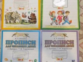 Илюхина Прописи для читающих детей 1 класс В 4 тет