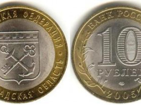 10 Рублей 2005 год Ленинградская область СПМД