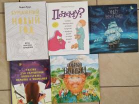 Новые детские книги