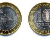 Монета 10 Рублей 2005 год Боровск СПМД Россия