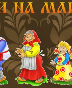 Сказки на магнитах Репка