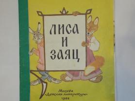 Лиса и Заяц Худ. Рачев 1982