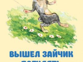 Вышел зайчик погулять Художник Карлов
