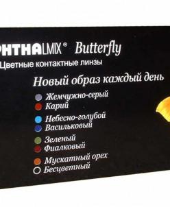 Цветные контактные линзы Ophthalmix Butterfly (3 Tone)