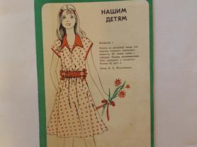 Нашим детям (буклет моделей для шитья) 1979 г.