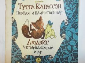 Экхольм Тутта Карлссон Первая и Единственная