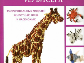 Книга Объемные фигурки из бисера