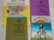 Учебники  школьникам и студентам б/у