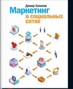 Маркетинг в социальных сетях. Дамир Халилов.