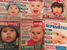 журналы Мама это я!