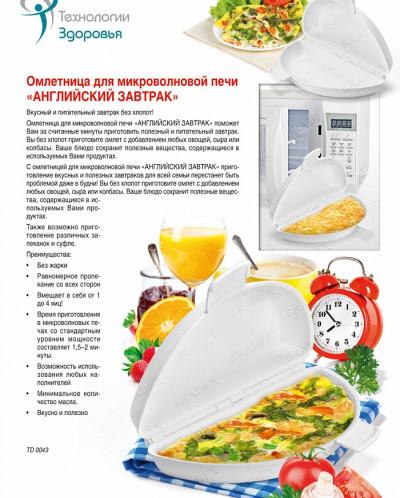 Омлетница для микроволновки «АНГЛИЙСКИЙ ЗАВТРАК» (Microwave