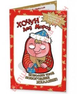 Открытка Хочун - Дед Мороз с гаданием 15х20 см