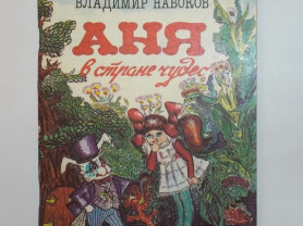 Кэрролл Набоков Аня в стране чудес 1991