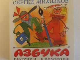 Михалков Азбука  Худ. Чижиков
