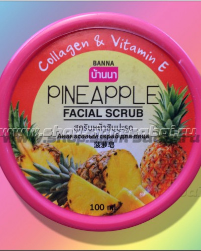 Ароматный фруктовый витаминный скраб для лица  100 грамм