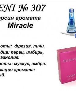 №307 Lancome Miracle.