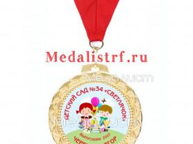 """Медаль для выпускников """"Детского сада""""именная"""