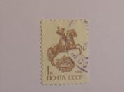 Марка 1 Копейка 1988 год СССР Почтовый гонец