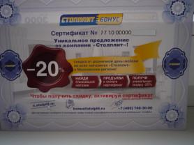 Скидочный сертификат на мебель СТОЛПЛИТ