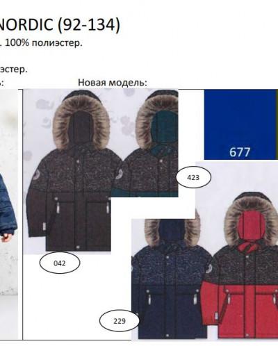 Куртка Ленне/Керри (коллекция зимы 2020-2021 г.г.г)