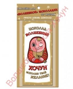 Наклейка на шоколад Хочун Универсальный