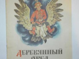 Деревянный орел Художник Владимирский