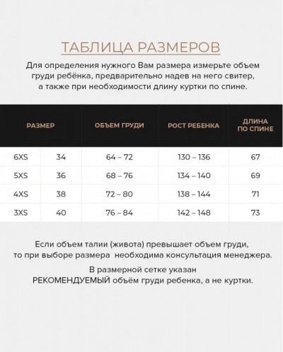 ДЕТСКАЯ КУРТКА ГРАФИТОВАЯ МОДНАЯ МОДЕЛЬ 60455