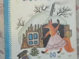 Лиса и заяц Худ. Васнецов 1972 г