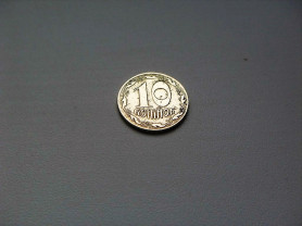 10 Копеек 1992 год Украина