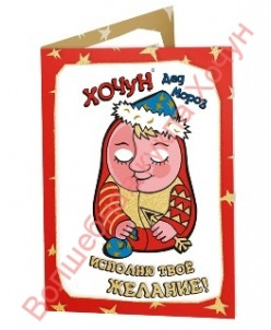 Открытка Хочун - Дед Мороз 10х15 см