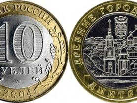 Монета 10 Рублей 2004 год Дмитров ММД Россия